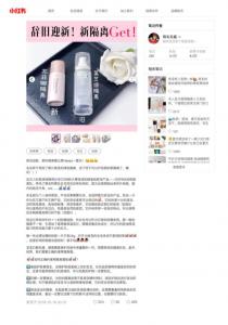 「小紅書(RED)」中国インフルエンサーやKOLを活用した化粧品のプロモーション事例の紹介