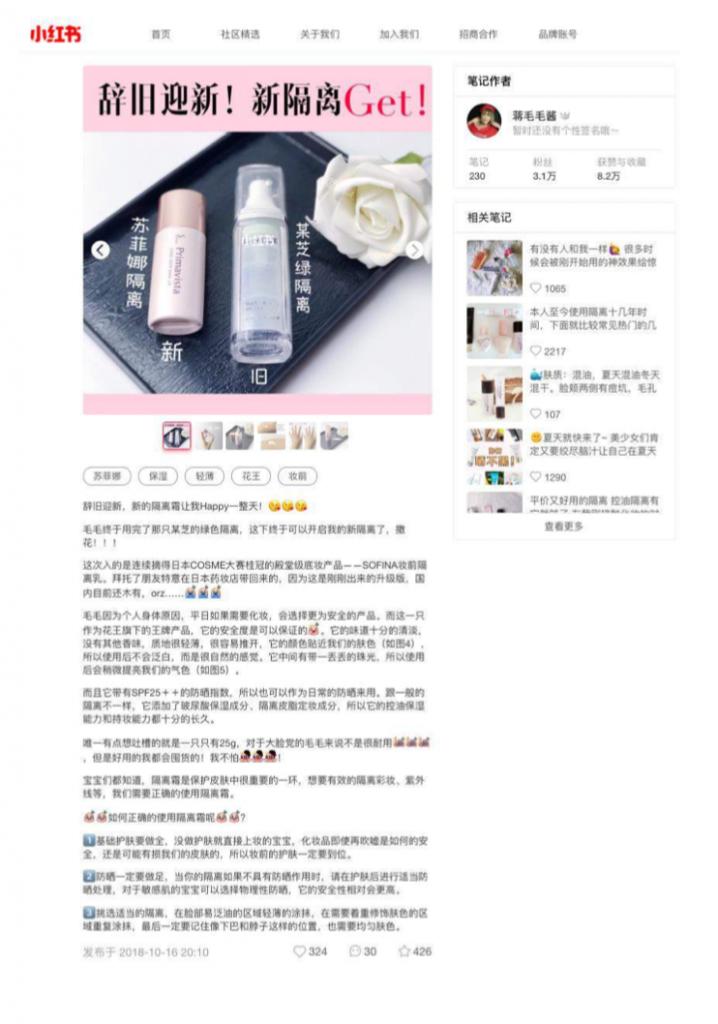 小紅書(RED)インフルエンサーKOLを活用した化粧品メーカーの事例:新商品発表