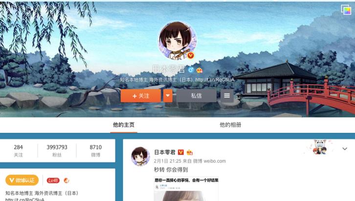 weiboの画面(中国人インフルエンサーKOL日本零君)