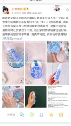 中国人インフルエンサー日本零君(にほんれいくん)による化粧品プロモーションの事例1