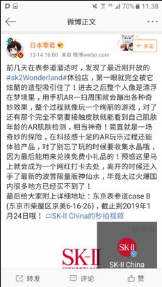 中国人インフルエンサー日本零君(にほんれいくん)による化粧品プロモーションの事例2