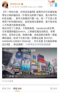 林萍在日本(リンピンザイリーベン)のホテルのインバウンドプロモーション事例
