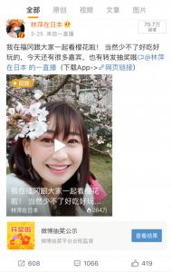 林萍在日本(リンピンザイリーベン)のお菓子メーカーのインバウンドプロモーション事例