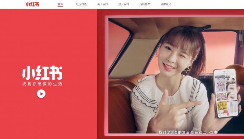 小紅書(RED)とは?中国版インスタ&アマゾンが合体したECアプリ
