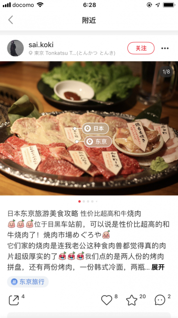 小紅書(RED)の焼肉屋でのユーザーの投稿