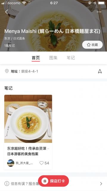 小紅書(RED)内のラーメン屋のページ