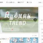 中国 インフルエンサー(KOL)良品誌の事例紹介|日本の良品を中国へ発信する総合メディア