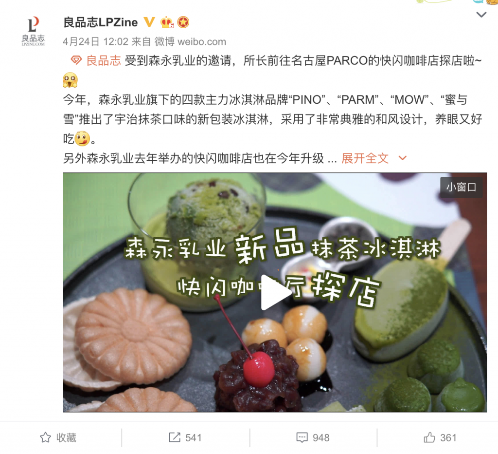 良品誌LPZine weibo事例