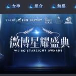 リンピン 中国版Twitterの微博主催『微博星耀盛典』に出席!所属MCNクロスボーダーネクストは2年連続「微博MCN海外部門」賞を受賞!