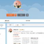 中国 インフルエンサー(KOL)小希在日本(シャオシーザイリーベン)の事例紹介| 東京在住の日本情報を発信するインフルエンサー