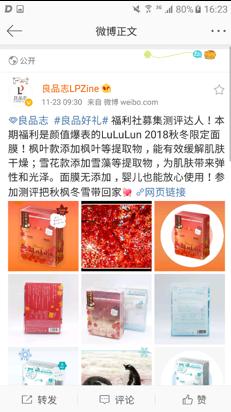 良品誌LPZine weibo上での化粧品紹介