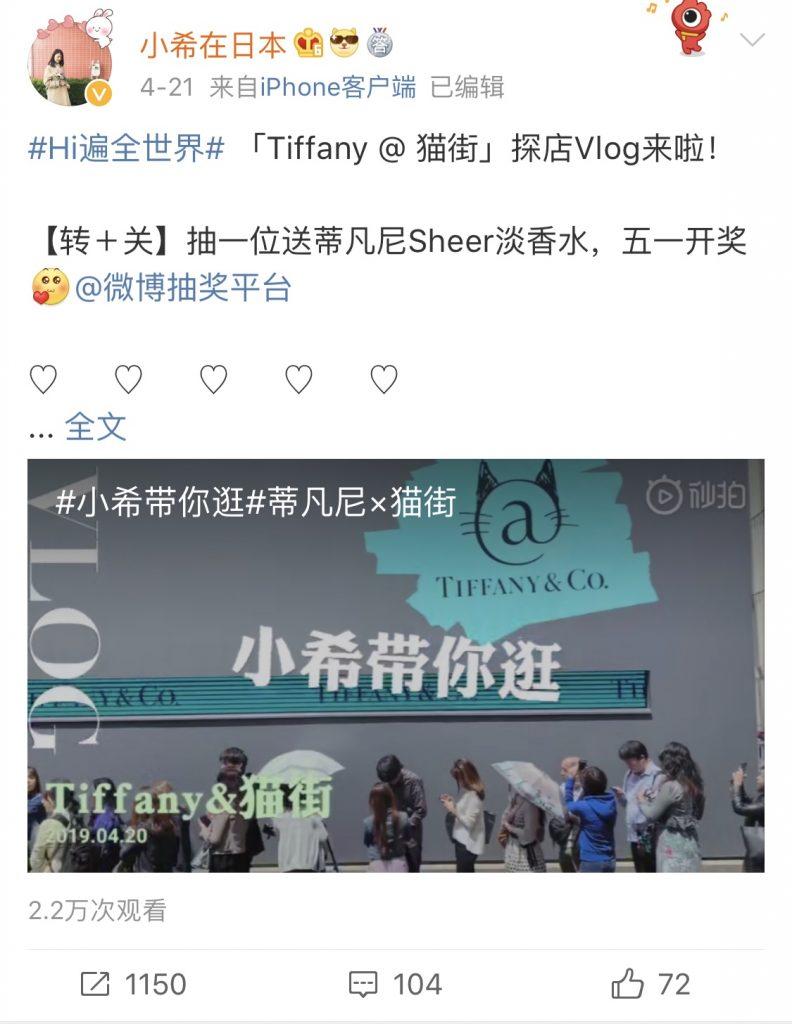 中国人インフルエンサー「小希在日本」TiffanyカフェのVlog動画