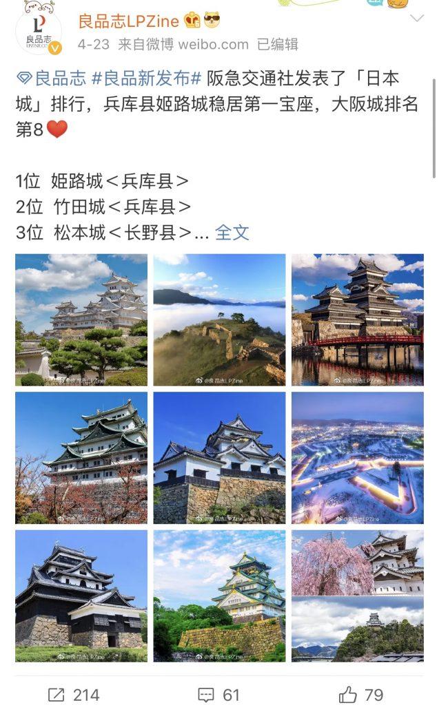 「良品志LPZine」の「日本お城」ランキング