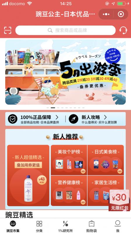 WeChatミニプログラムサービス形
