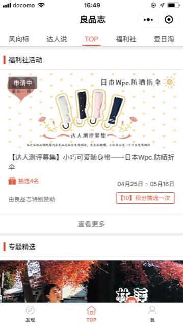 WeChatミニプログラムコンテンツ系
