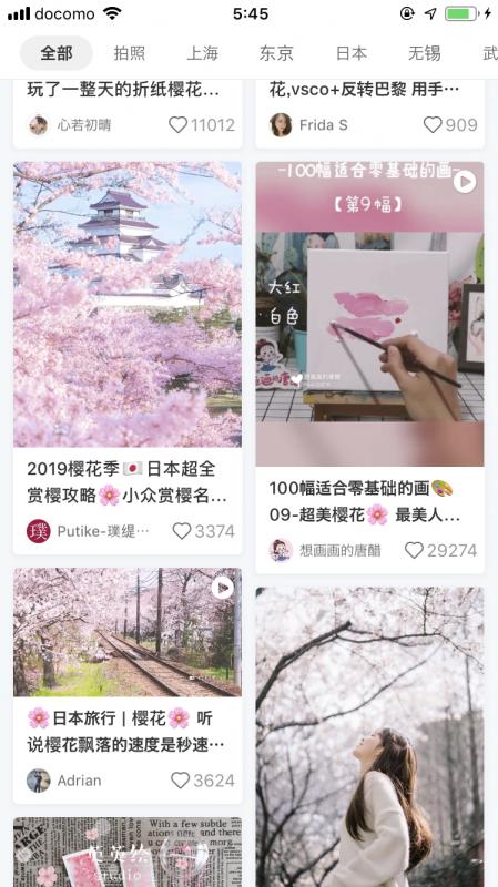 中国発SNS型ECアプリ「小紅書(RED)」内のお花見投稿