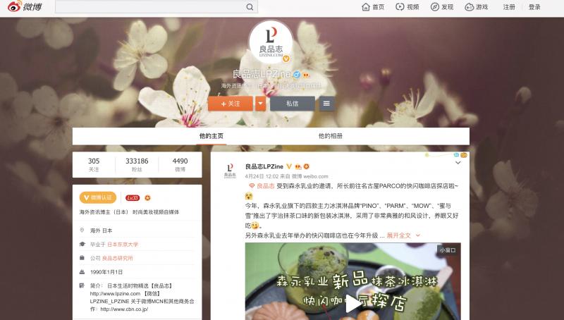 良品誌LPZine weiboアカウント