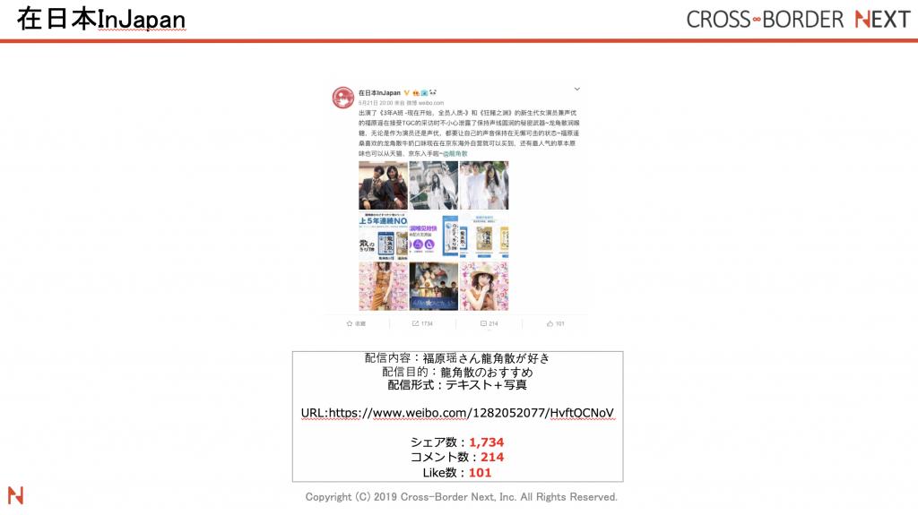 中国人インフルエンサー在日本InJapan(ザイリーベンインジャパン)のテレビタレントの福原瑶さん龍角散を紹介している内容をまとめた投稿
