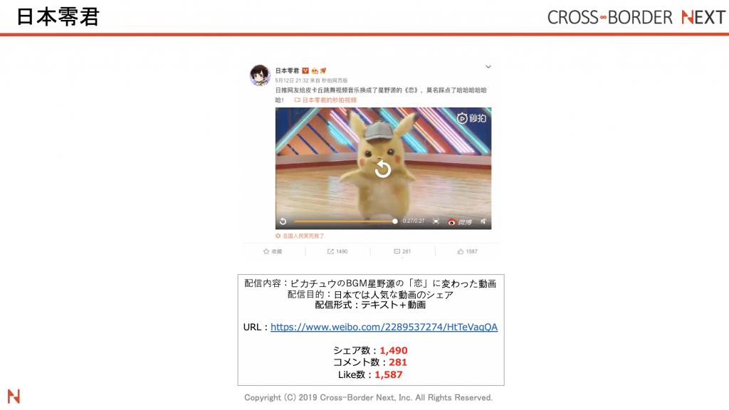 中国人インフルエンサー日本零君(にほんれいくん)がピカチュウが星野源の「恋」の曲に合わせて踊っている動画をシェアしている投稿