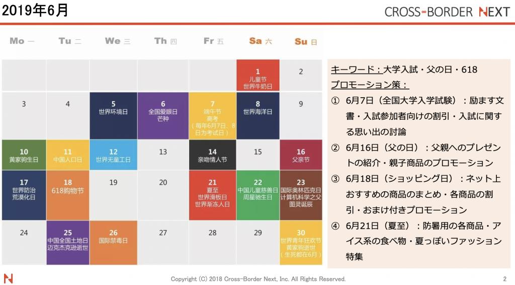 2019 カレンダー