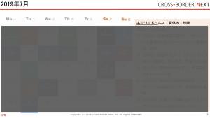 2019年7月版中国イベントカレンダーも公開予定