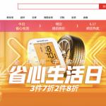 【2019年下半期版】中国イベントカレンダー:実は11月だけではない?618のショッピングの日とは?ジンドンの創業祭?