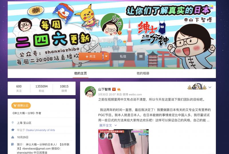 中国で有名な日本人:山下智博