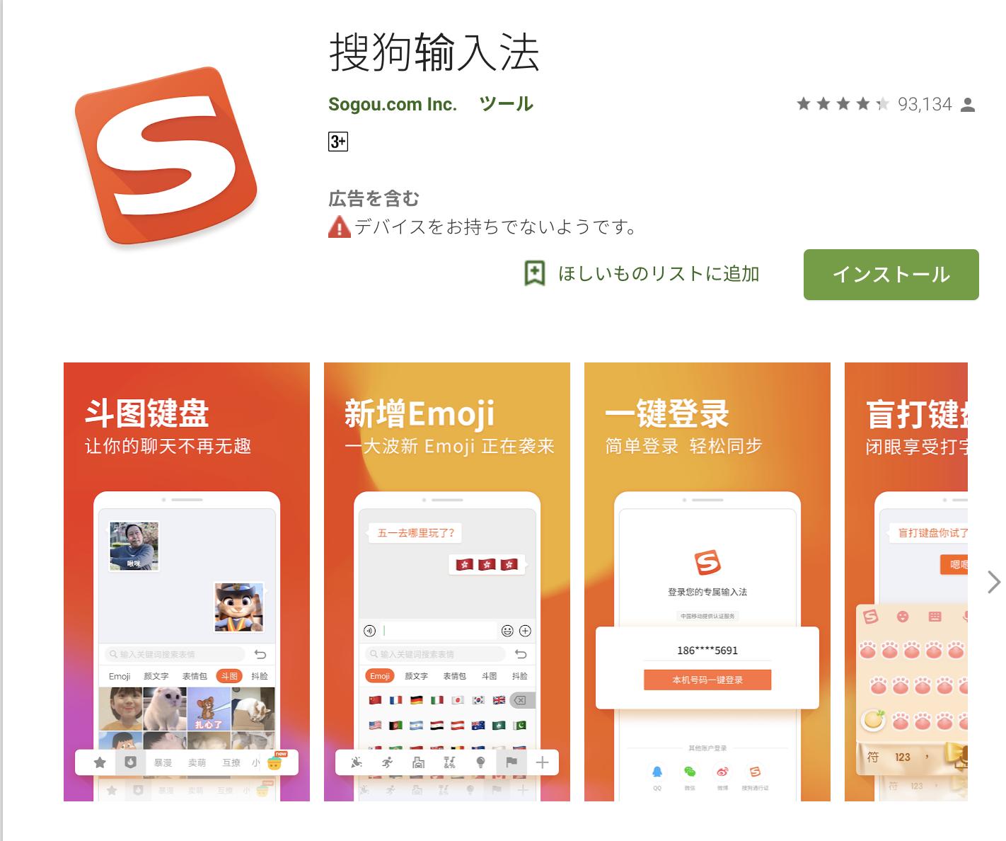 Google Playより搜狗输入法(SOUGOUインプットメソッド)