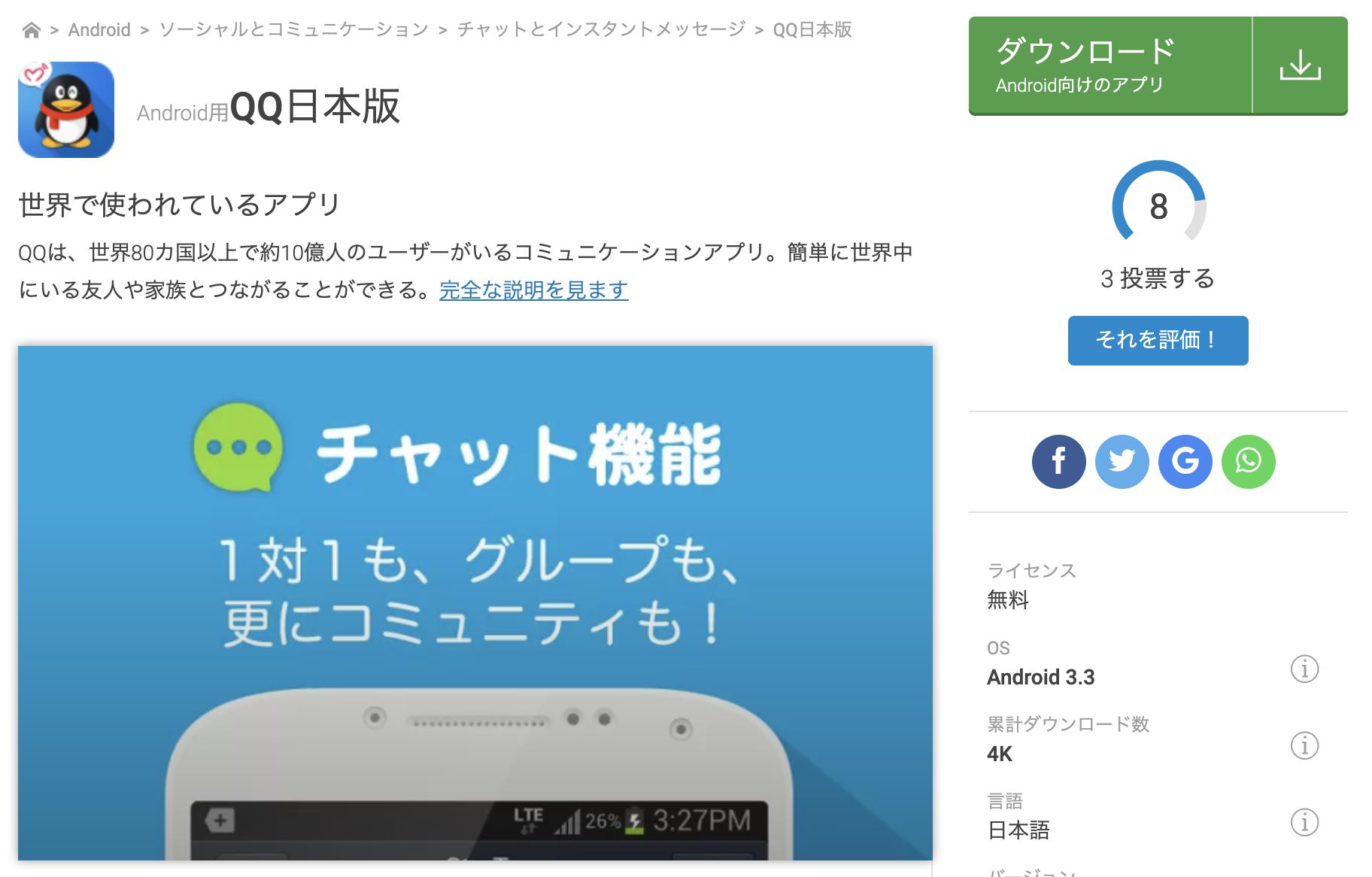 Google PlayよりQQ