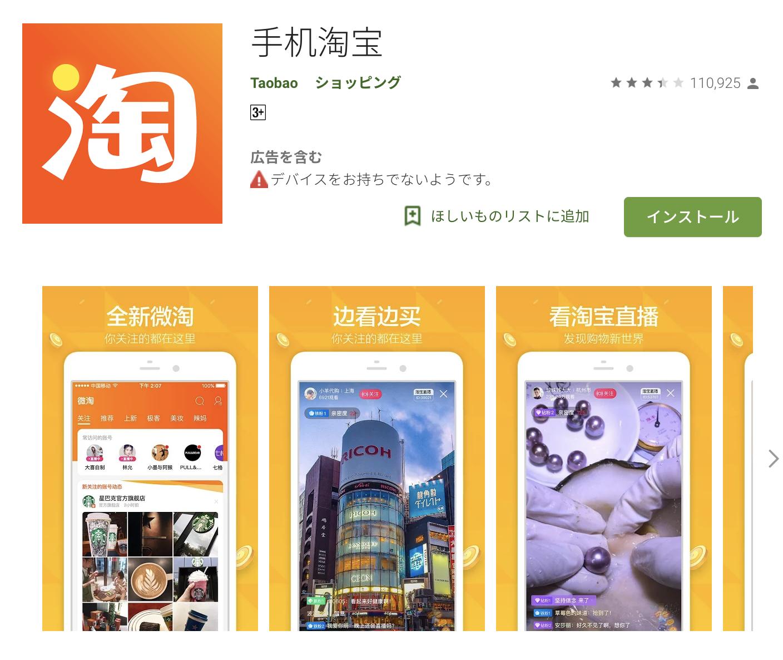 Google Playより淘宝網(TAOBAO)