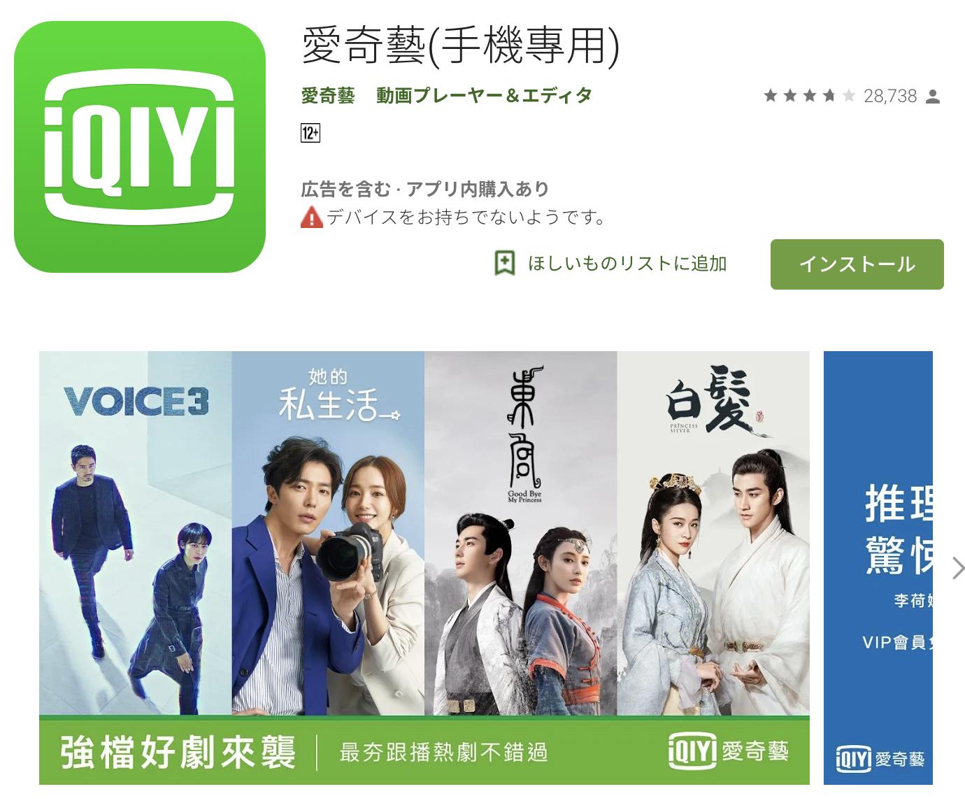 Google Playより爱奇艺(IQIYI)