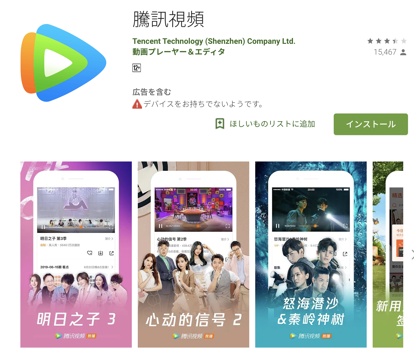 Google Playより腾讯视频(TENCENT動画)