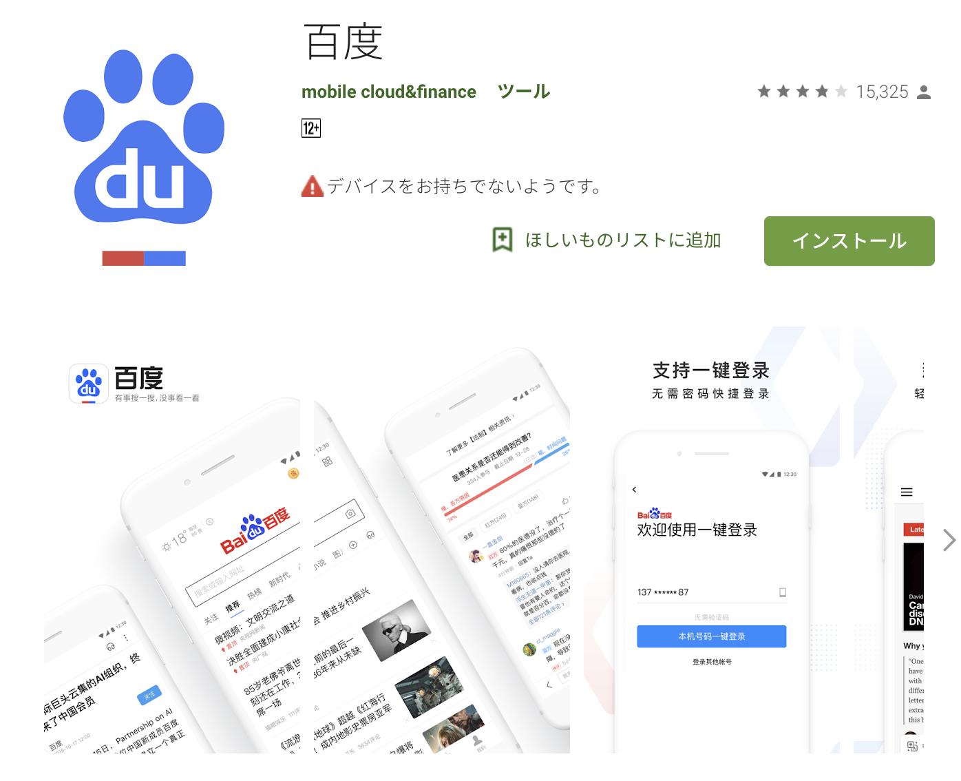 Google Playより百度(BAIDU)