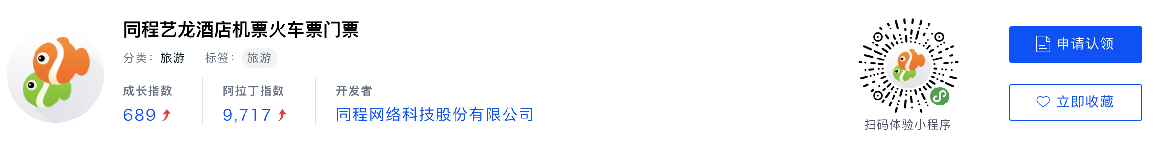 WeChatミニプログラム最新ランキングTOP20【2019年6月版】4位:同城艺龙酒店机票火车票门票