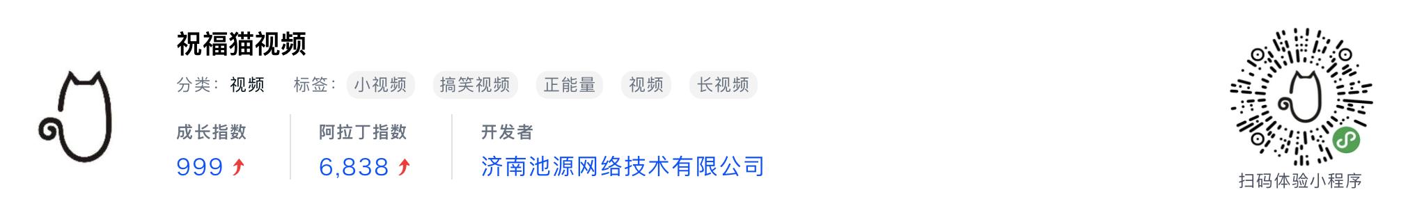 WeChatミニプログラム最新ランキングTOP20【2019年6月版】6位:祝福猫视频