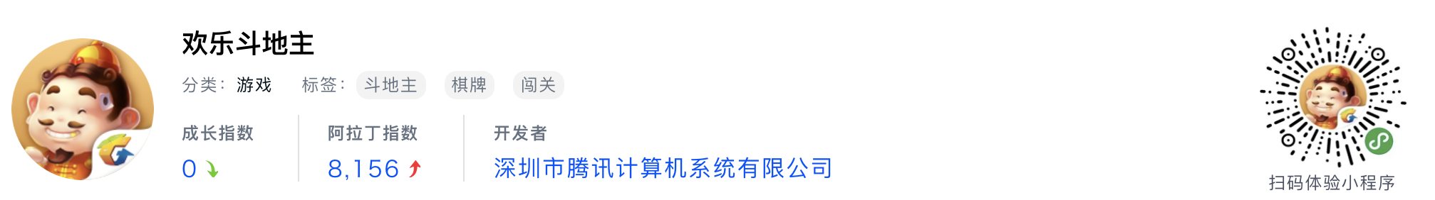 WeChatミニプログラム最新ランキングTOP20【2019年6月版】13位 :欢乐斗地主