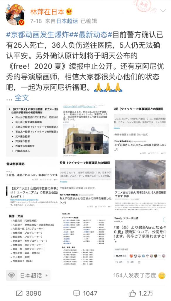 林萍在日本(リンピンザイリーベン)のWeiboの投稿