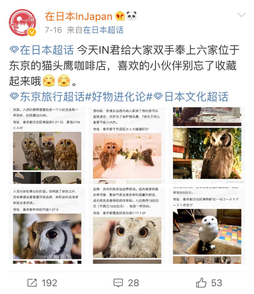 在日本InJapan(ザイリーベンインジャパン)のWeibo投稿