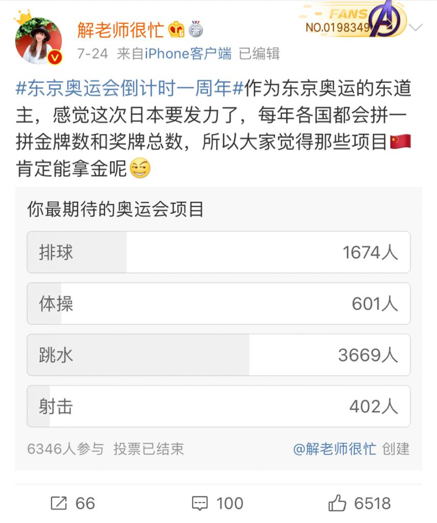 在日中国インフルエンサー解老师在日本(シャセンセイザイリーベン)のWeibo投稿
