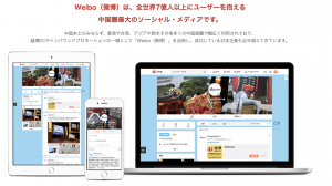 WEIBO(微博/ウェイボー)公式サイトより