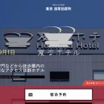外国人に人気の「変なホテル」|中国人インフルエンサーを活用したプロモーションの事例とは?