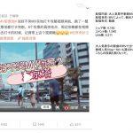 【中国流行2019】聖地巡礼は中国人に大人気:9月度中国SNSでバズった投稿9選