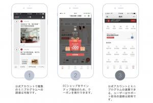 WeChat:ECの公式アカウント事例