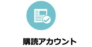 WECHAT(微信)公式アカウントの購読アカウント