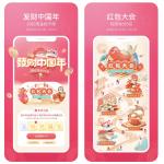 中国版SmartNews今日頭条とは?読み方・中国ニュースアプリなどを解説