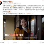 【中国トレンド2020】日本の「忘年会」文化は中国には存在しない!:12月度中国SNSでバズった投稿6選