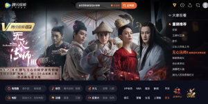 TENCENT VIDEO本サイトより