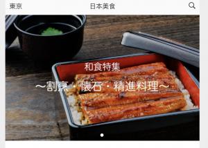日本美食 JAPAN FOODIE本サイトより