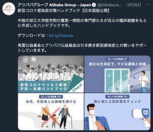 アリババグループ公式Twitter