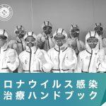 アリババ|新型コロナ感染症対策ハンドブックを公開【日本語版】